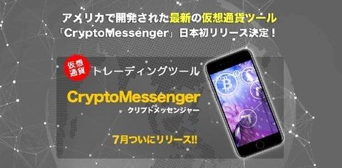 crypto messenger