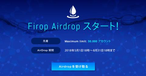 Firop Airdrop