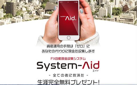 完全放置型自動現金収集システム【System-Aid】