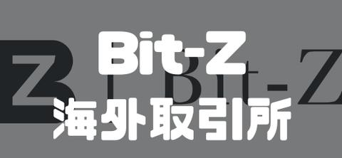 仮想通貨取引所『Bit-Z(ビットジー)』