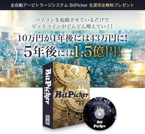 全自動アービトラージシステム ~BitPicker~