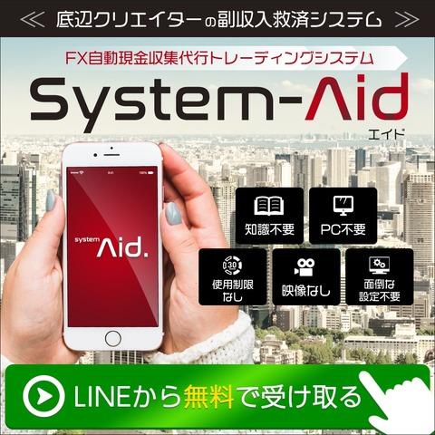 完全放置型自動現金収集システム【System-Aid】LP1~LP3
