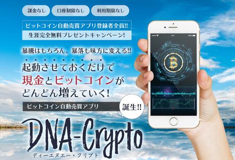 ビットコイン自動売買アプリ DNA-Crypto