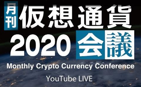 月刊仮想通貨2020会議
