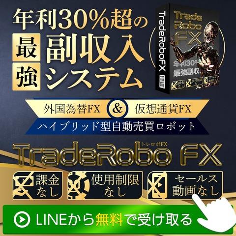 ハイブリッド型自動売買ロボット【トレロボFX】2