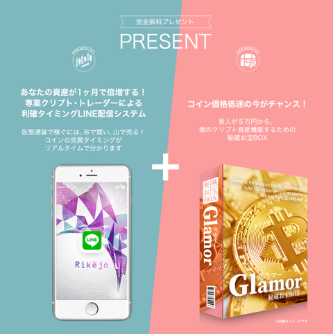 専業クリプトトレーダーLINE配信システム【Rikejo】