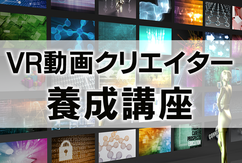 VR動画クリエイター養成講座