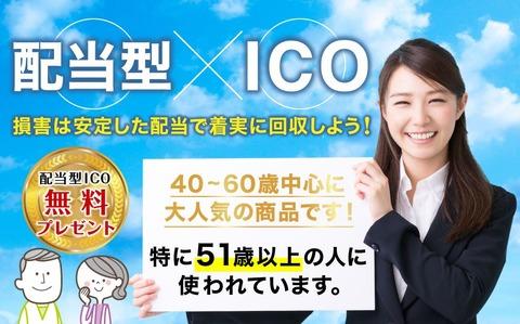 仮想通貨配当型ICO