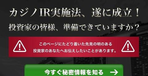 カジノIR長者.com