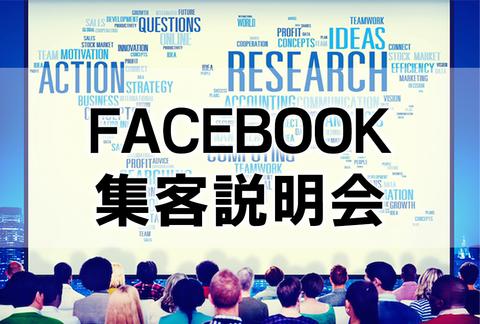 Facebook4.0集客 無料説明会【LP01】