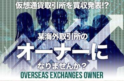 仮想通貨海外取引所買収