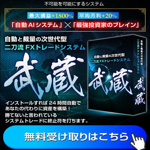 【FX武蔵】