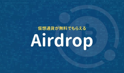 Airdropで仮想通貨をもらう2