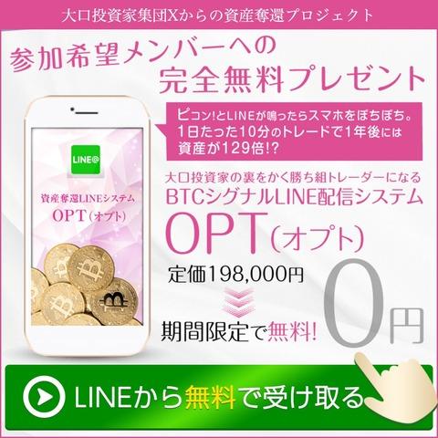 BTCシグナルLINE配信システムOPT(オプト)2