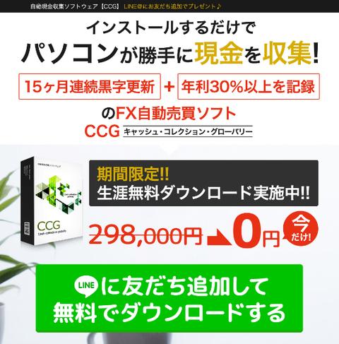 自動現金収集ソフトウェア【CCG】