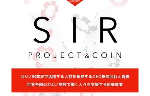 SIRプロジェクト