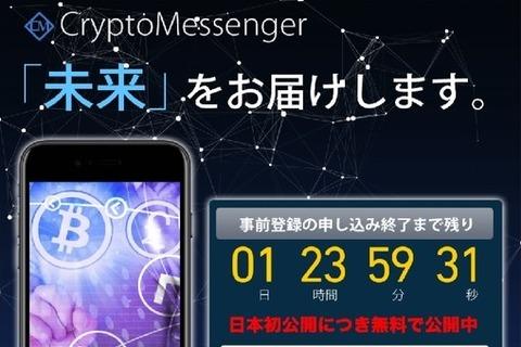 仮想通貨情報配信ツールCryptoMessenge