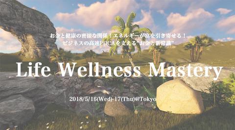 Life Wellness Mastary
