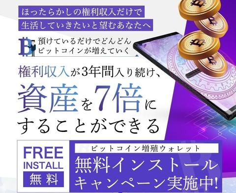 ビットコイン増殖ウォレット無料ダウンロード