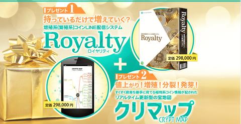 増殖系(繁殖系)コインLINE配信システム Royalty