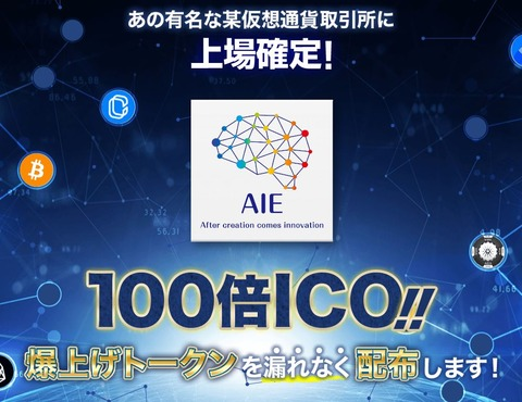 AIEモンゴル産仮想通貨
