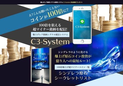 爆上げレア銘柄シグナル配信システムC3−System