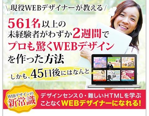 WEBデザイン無料講座