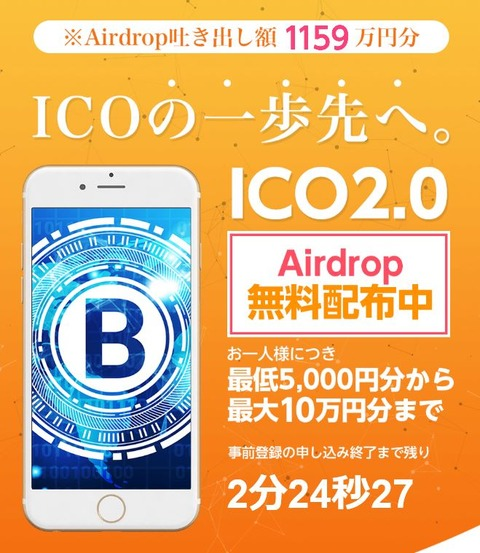 次世代システムICO2.0