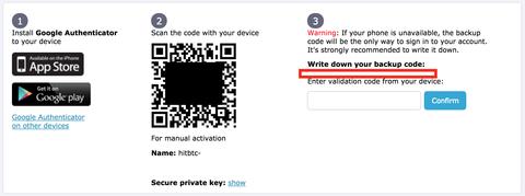HitBTCの二段階認証3
