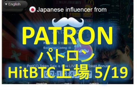 PATRON HitBTC上場