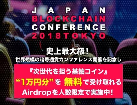 JAPAN BLOCKCHAINカンファレンス