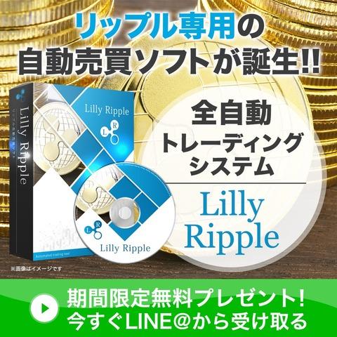 リップル自動売買ソフト2