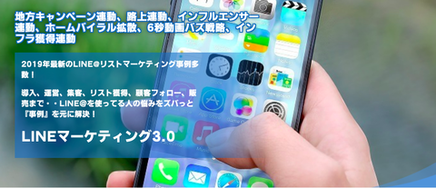 LINEマーケティング3.0 無料説明会【LP02】