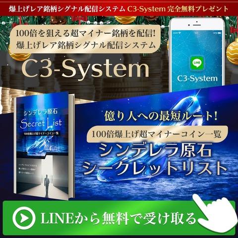 爆上げレア銘柄シグナル配信システム2