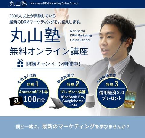 丸山塾無料オンライン講座