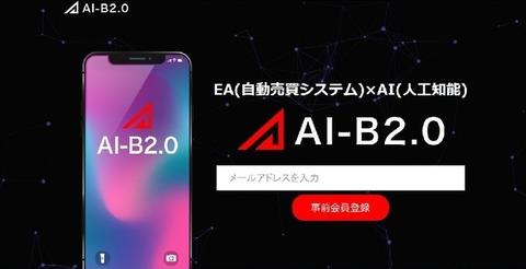 AI-B2.0