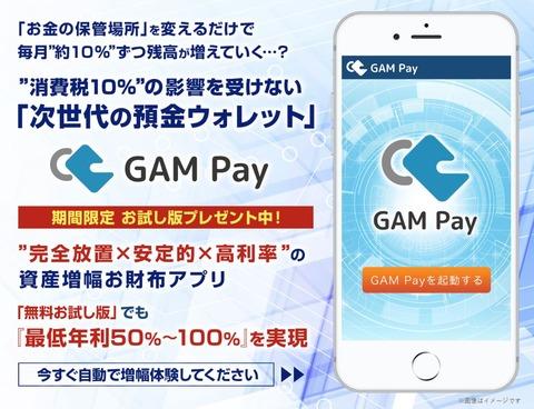 GAMPay