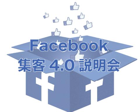 Facebook4.0集客 無料説明会【LP02】