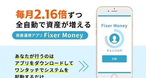 資産運用アプリFixer Money