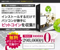 仮想通貨自動売買ソフトウェア