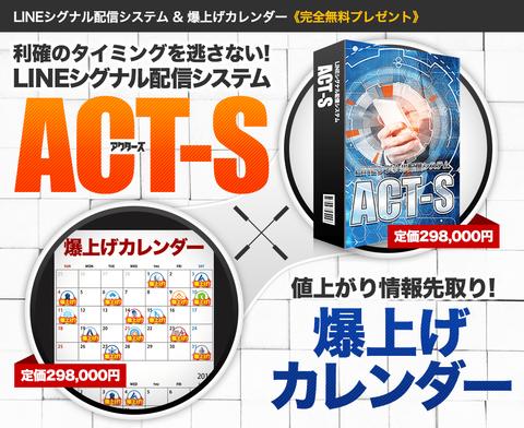 爆上げコイン配信システムACT-S LP2