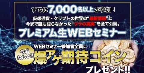 プレミアム生WEBセミナー