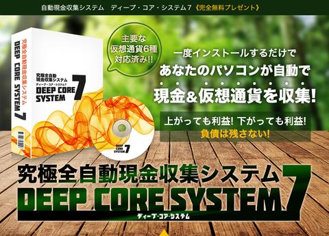 主要仮想通貨6種対応!!自動売買システム