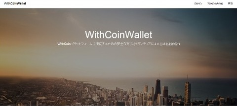 WithCoinWallet
