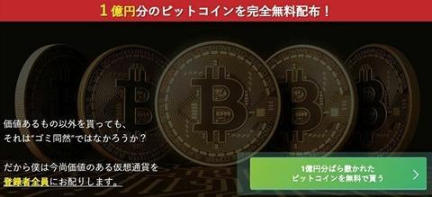 ビットコイン3000円分