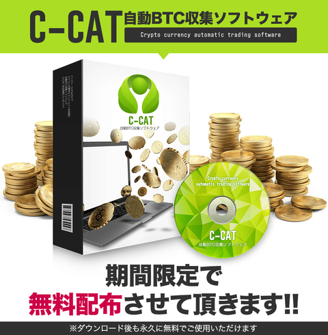 仮想通貨自動売買システム【C-CAT】