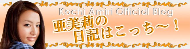 古知亜美莉 オフィシャルブログ
