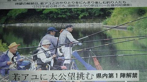 令和元年 高知県内3河川でアユ第1陣が解禁 でもボクは海に