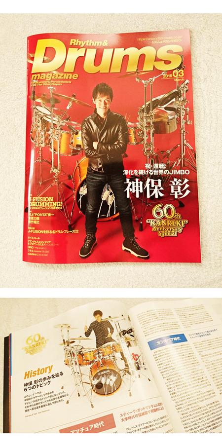 k-2-13-2019-drums