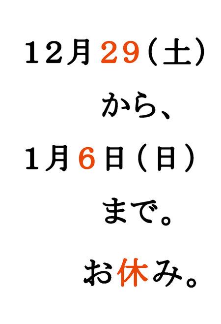k-12-27-2018-oyasumi